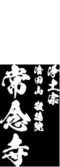 浄土宗 清田山 敬徳院 常念寺